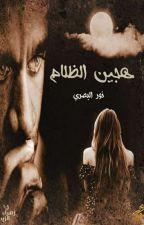 بين ثنايا القلب ( بقلم ام مصطفى ) by Um_mostfa