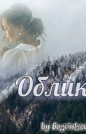 Облик  by bogrintseva