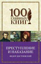 преступление и наказание краткое содержание по главам by Rovenahka