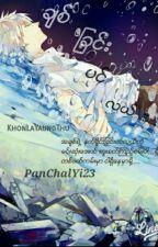 ခ်စ္ျခင္းပင္လယ္ by PanChalYi23