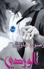 صوتها الوردى  by radwafawzyahmed
