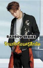 Badboy series : รักแท้หรือแค่รู้สึกผิด end by sms_jt