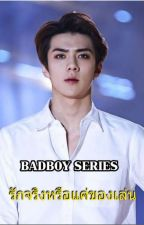 Badboy series : รักจริงหรือแค่ของเล่น End by sms_jt