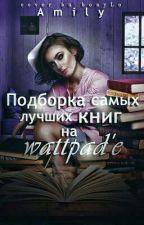 Подборка самых лучших книг на Wattpad'e. by amily_m
