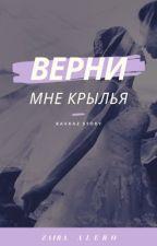 Верни мне крылья. ( Кавказ) by Zayka_9506