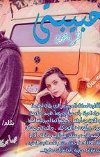 حبيبتي المراهقة / صابرين شعبان by user72111140