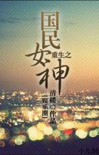 [Editing][BHTT]  Trọng sinh chi quốc dân nữ thần - Thanh Lâu by BHvio0019