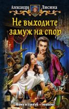 Не выходите замуж на спор by Elena_Suvorova