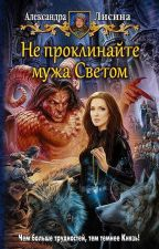 Не проклинайте мужа Светом by Elena_Suvorova