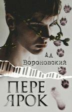 Дневник волка by voronovsky
