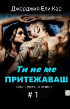 Ти не ме притежаваш # 1  (Фен превод ) by fenprevodi