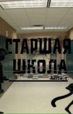 Старшая Школа by kasta_3