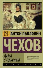 Антон Чехов. Дама с собачкой by _elizaveta_02