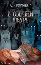В овечьей шкуре by AsyaRomanova_cr