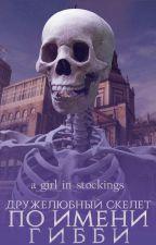 Дружелюбный скелет по имени Гибби by nosober_pineapple