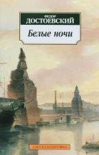 Белые ночи  Ф. М. Достоевский by Alen_Rein