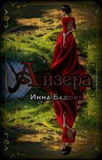 Айзерa-перекресток миров(Редактируется) by arabella2999