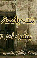 بنت بائعة السمك by AmlElhalawy