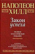 Закон Успеха - Напалеон Хилл by XenomorphTV