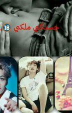 جسدكي ملكي 🔞 by girlDOEXO