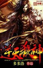 Dragon-Marked War God by DarknessYT5