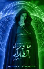 ما خلف الظلام by amalabdelstar