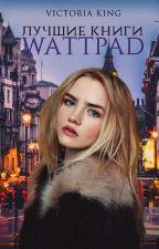 Лучшие книги Wattpad by Victoria_king