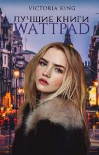 Лучшие книги Wattpad by Victoria_king