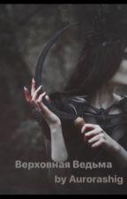 Верховная Ведьма by Aurorashig
