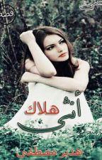 قصة هلاك آنثى للكاتبه هدير مصطفى by hadermustafa