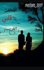 """اقتحمت قلبي """"الغريب"""" by RNEN_ali"""