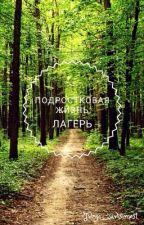 Подростковая жизнь: лагерь by tvoya_zavisimost