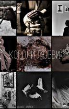 Короли любви by Angie_Daemon