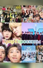 K Pop Гороскопы👋💖💖 by park_jin_ju