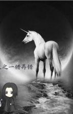 HP TRỌNG SINH CHI MẮC THÊM LỖI LẦN NỮA by Anrea96