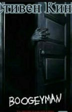 "Стивен Кинг ""И пришёл бука"" by zoom666"