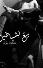 بيعٌ لِشيَاطِين. by paleprinc