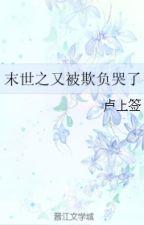 Mạt thế chi lại bị bắt nạt khóc - Lô Thượng Thiêm by PhamNhaDoan