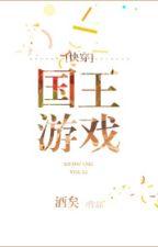 Quốc vương du hý - Tửu Hĩ by xavienconvert