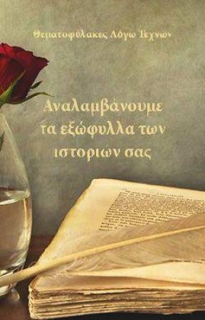 Εξώφυλλα  Ιστοριών by thematofylogotexnwn