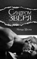 Синдром зверя. Наташа Шторм by natali_98