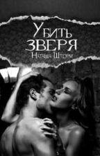 Убить зверя. Наташа Шторм by natali_98