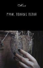 Руки, полные пепла by forgotten_tale