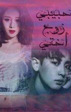حبيبي زوج أختي !!! by Jihadjoujou