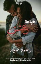 (غرامـة عشق) بقلم/ رحمة سيد by RaHmaSayed7