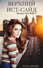 "Верхний Ист-Сайд ""Прощай, Нью-Йорк?"""" by sveta_books"