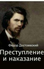 """Ф. М. Достоевский """" Преступление и наказание"""". by user28941716"""