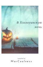 В Хэллоуинскую ночь by MarCoolness