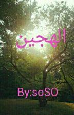 الهجين by so-so2003