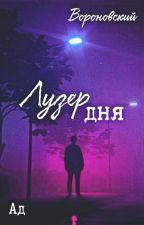 Лузер дня by voronovsky